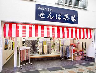 尼崎4番街店