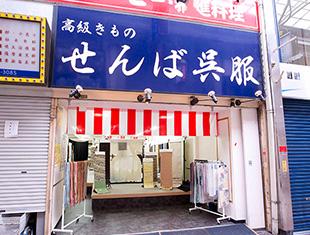 天神橋5丁目店店