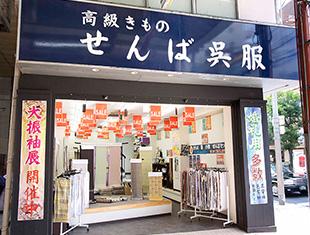 天神橋3丁目店